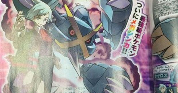 mega metagross pokemon omega ruby alfa alpha zafiro
