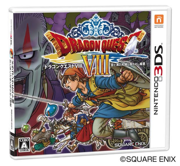 Portada Dragon Quest VIII