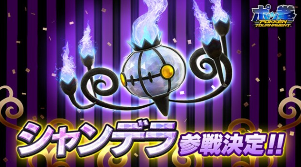Pokkén tournament Chandelure